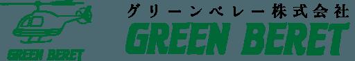 グリーンベレー株式会社
